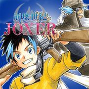【完結】崩壊世紀JOXER