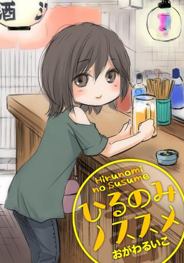 7杯目 JR総武線 高円寺駅 晩杯屋