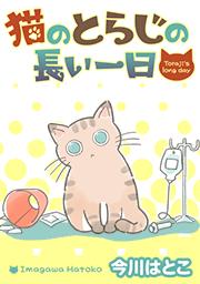 【完結】猫のとらじの長い一日