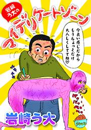 岩崎う大のマイ デリケートゾーン