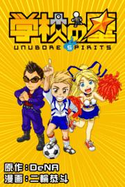 学校の星☆Unubore Spirits