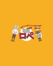 ロペ日記5 万引きGメン
