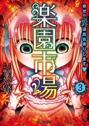 第26話 夢人形(2)