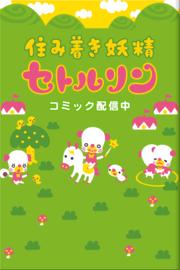 クリスマス版③(凪原ナツ)