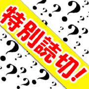 『金魚すくいメランコリ』 (漫画:白上和日)