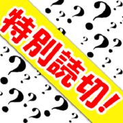 『無敵ステージ』 (漫画:常喜寝太郎)