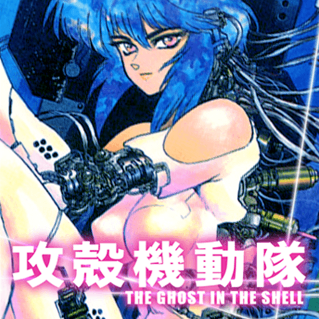 攻殻機動隊 THE GHOST IN THE SHELL