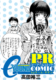 「eヤンマガ」PRコミックbyチーム・サザン