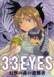 【完結】3×3EYES<サザンアイズ> 幻獣の森の遭難者