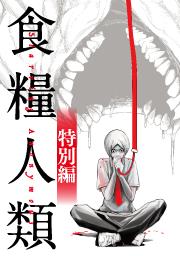食糧人類 -Starving Anonymous- 特別編