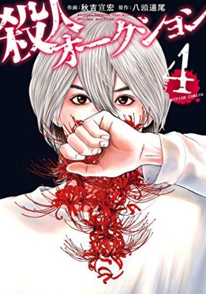 殺人オークション(4)