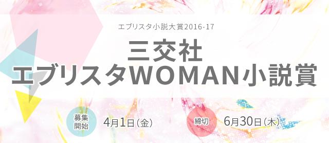 エブリスタ小説大賞2016-17 三交社 エブリスタWOMAN小説賞