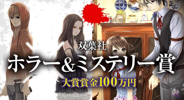 エブリスタ小説大賞2015-16 双葉社ホラー&ミステリー賞 予選