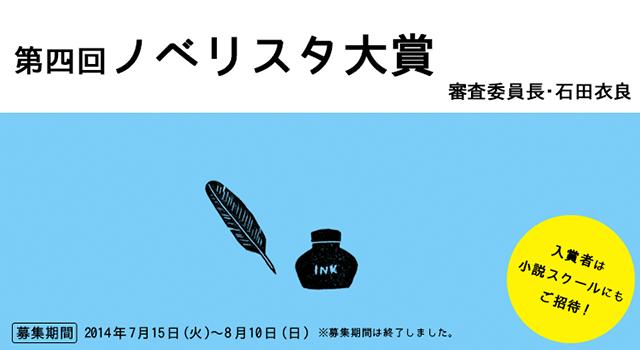 第4回ノベリスタ大賞 予選