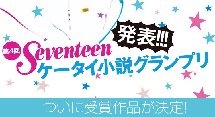 第4回Seventeenケータイ小説グランプリ