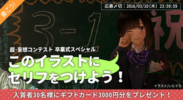 超・妄想コンテスト 卒業スペシャル このイラストにセリフをつけよう!
