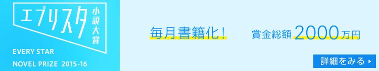 エブリスタ小説大賞
